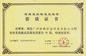 信息系统集成及服务资质证书